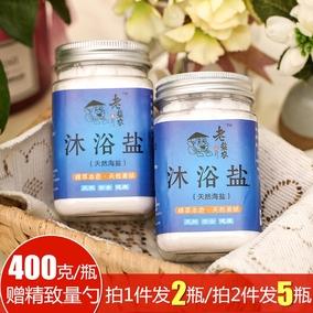 沐浴盐全身体磨砂清洁护理皮肤海盐