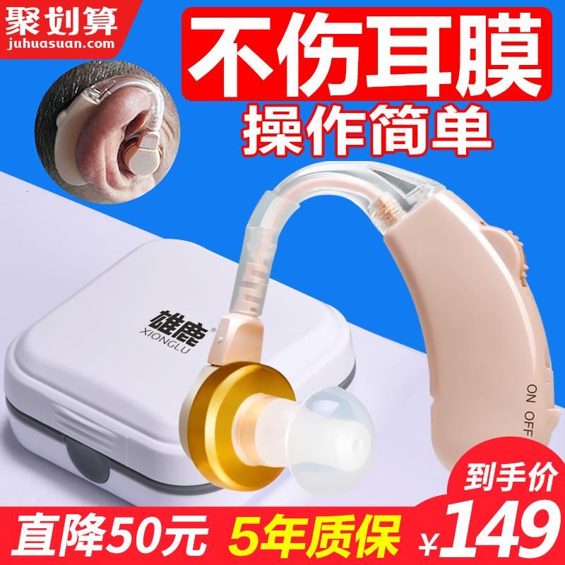 正品助听器老人专用耳聋耳背无线隐形年轻人中老年声音放大器ch