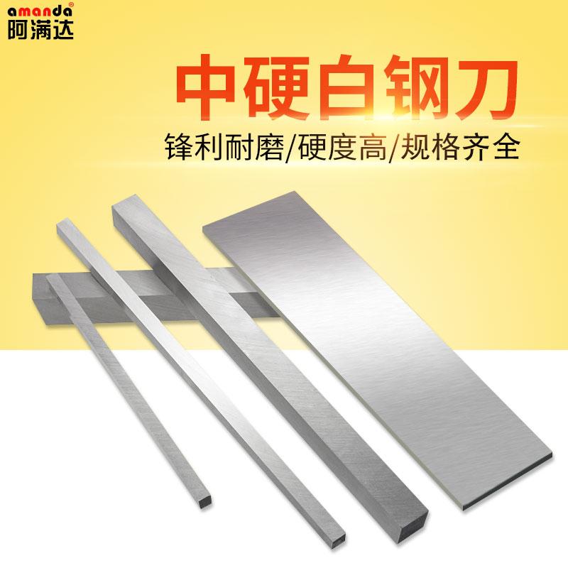 阿满达模具加工高速钢车刀白钢刀白钢条雕刻刀加硬白钢刀HRC63-65