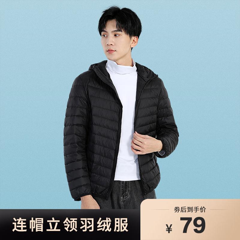 2020冬季新款男士轻薄短款时尚休闲羽绒服修身便携保暖男连帽外套