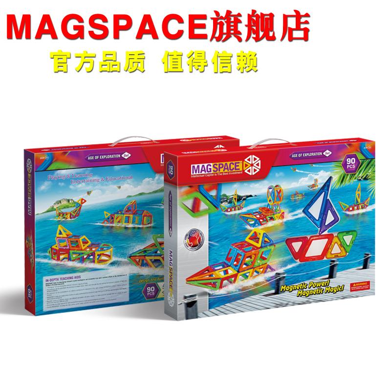琛达益magspace磁力片儿童益智玩具百变提拉90建构磁性积木磁贴,可领取20元天猫优惠券