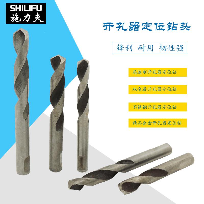 不锈钢开孔器中心钻双金属开孔器中心钻头高速钢定位钻墙壁开孔器