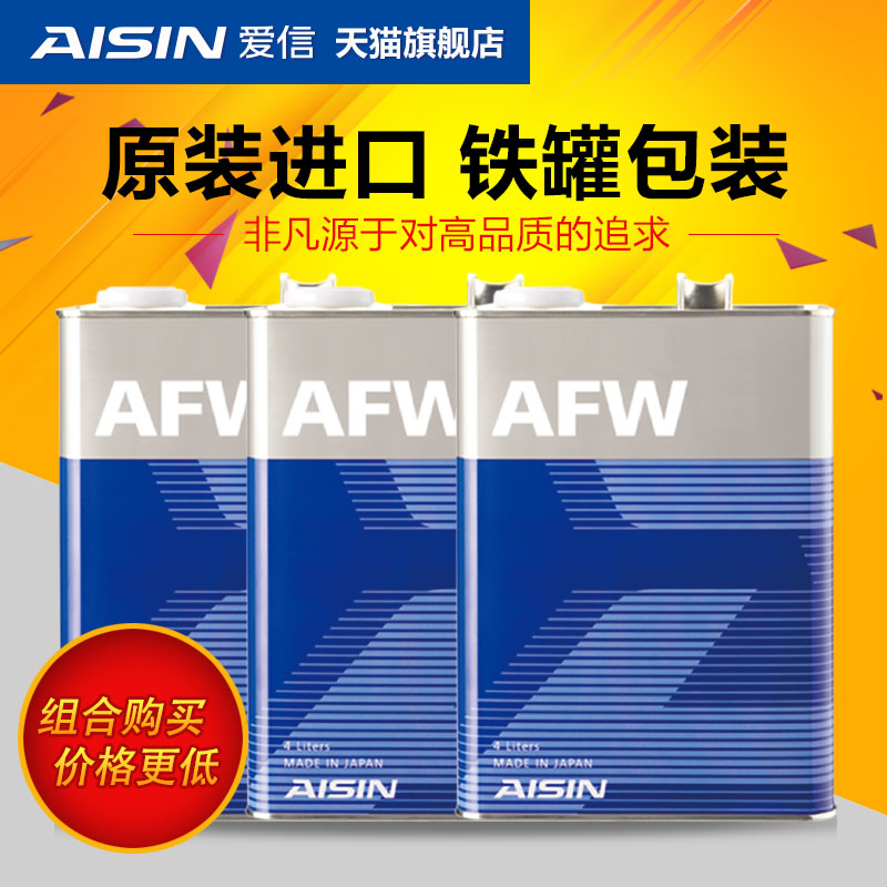 爱信AISIN4速5速自动变速箱油循环机深度保养套装(含12升AFW)