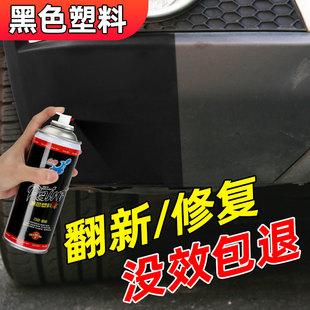 汽车保险杠黑色磨砂塑料件划痕修复轮眉裙用品划痕翻新修复自喷漆