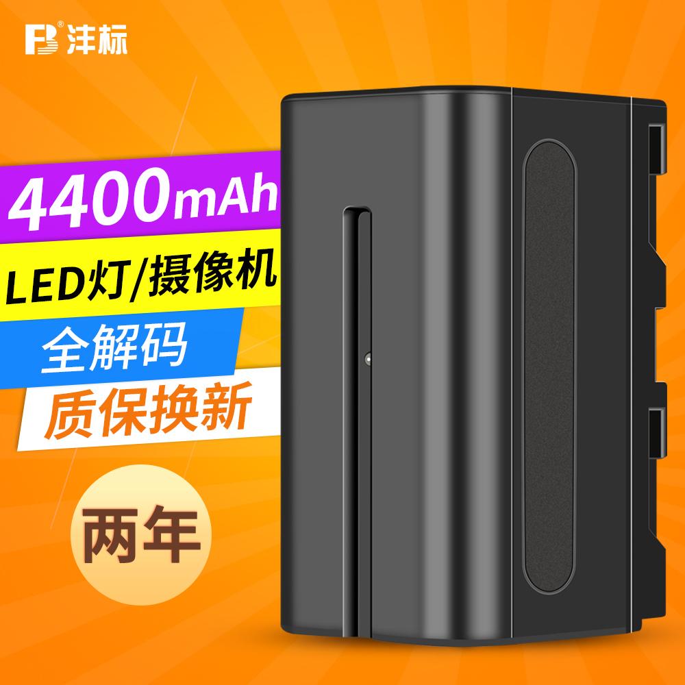 索尼摄像机NP-F750锂电池F770摄影摄像灯补光灯监视器电池