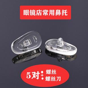 眼镜鼻托太阳眼镜鼻托硅胶配件鼻托增高防滑眼睛托超软鼻托垫鼻梁