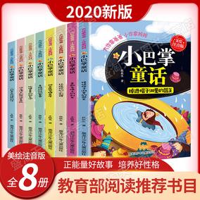 小巴掌童话全套8册张秋生阅读书籍