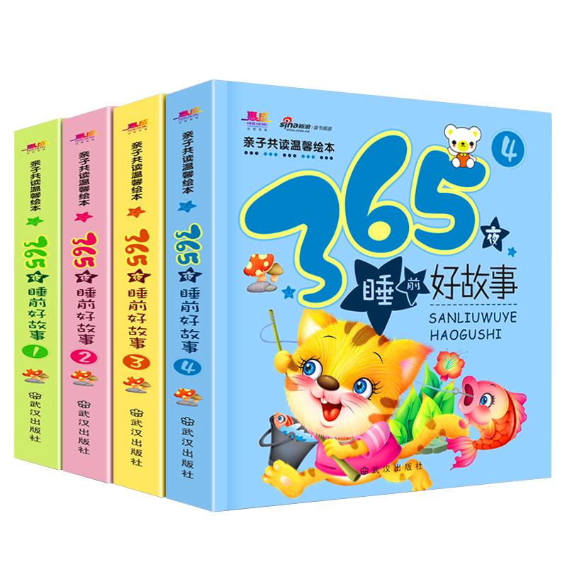 365夜睡前好故事全套4册彩图注音版0-3-6-8岁宝宝睡前故事书带拼音的儿童读物 一年级小学生课外阅读书籍亲子共读绘本