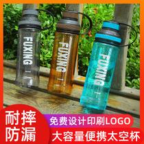广告批发可定制水杯带提绳塑料杯子订做刻字印LOGO开业活动赠礼品