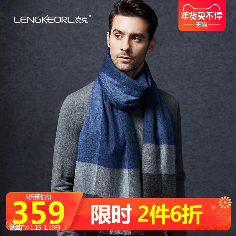 凌克保暖羊绒围巾男士秋冬季英伦格子商务男生长款围脖生日礼物