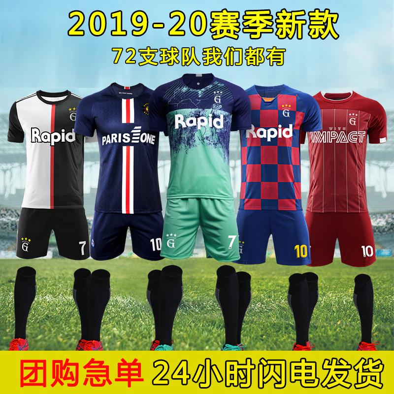 足球服套装男定制成人比赛训练队服运动长短袖儿童足球衣服印字号