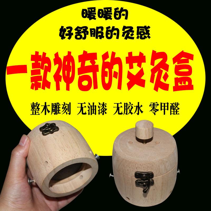 艾灸盒木制通用全身随身灸家用艾灸罐腹部宫寒去湿气温灸器背部盒