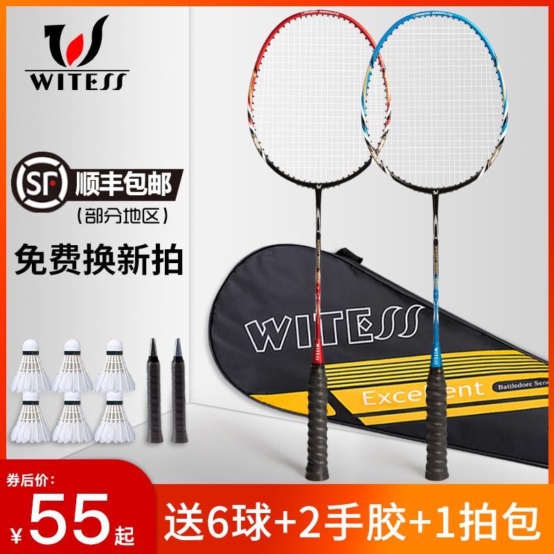 WITESS正品羽毛球拍双拍套装超轻碳素成人小学生进攻耐用型女子全