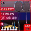 WITESS羽毛球拍双单拍2支套装 超轻碳素成人进攻耐打型耐用全 正品