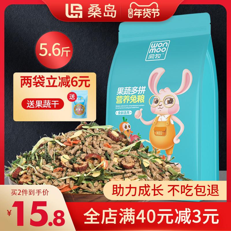 兔粮 兔饲料非20斤兔子饲料幼兔成兔荷兰猪粮食营养2.8kg兔子食粮