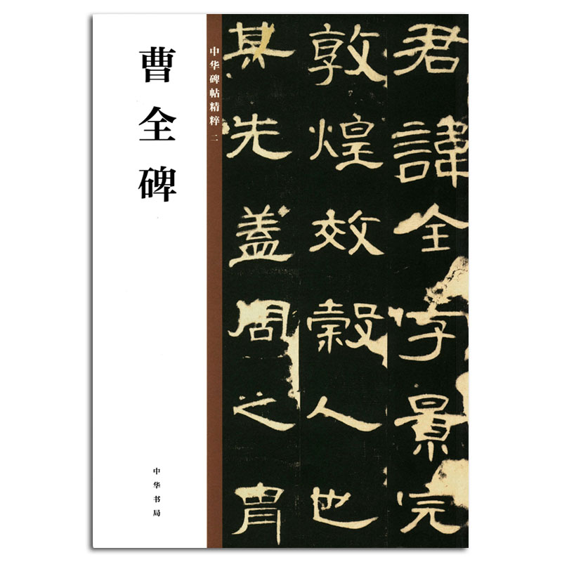 Китайская каллиграфия Артикул 592214946910