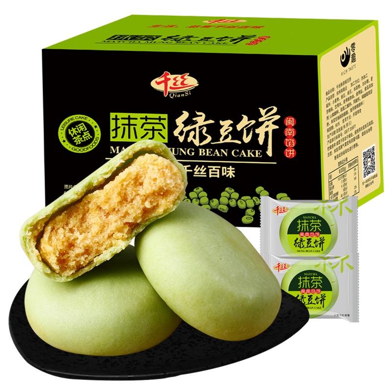 千丝抹茶绿豆饼整箱老式手工薄冰皮绿豆糕早餐面包休闲零食品小吃