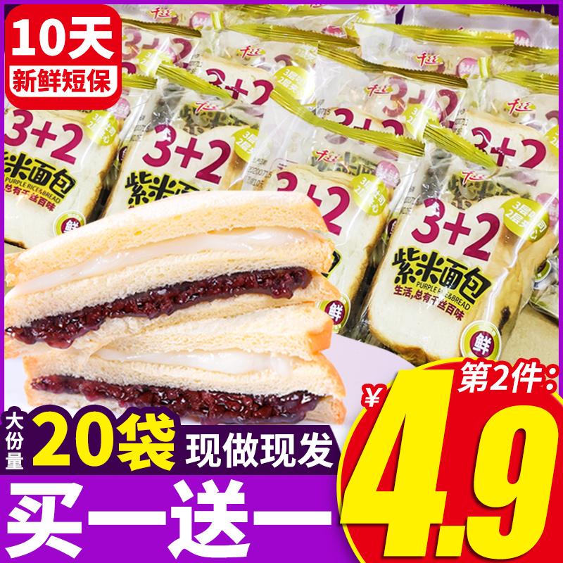 紫米面包整箱奶酪全麦早餐速食懒人蛋糕休闲食品零食小吃晚上解饿