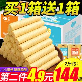 零趣鸡蛋卷夹心酥饼干休闲零食品小吃散装一整箱多口味小包装自选图片
