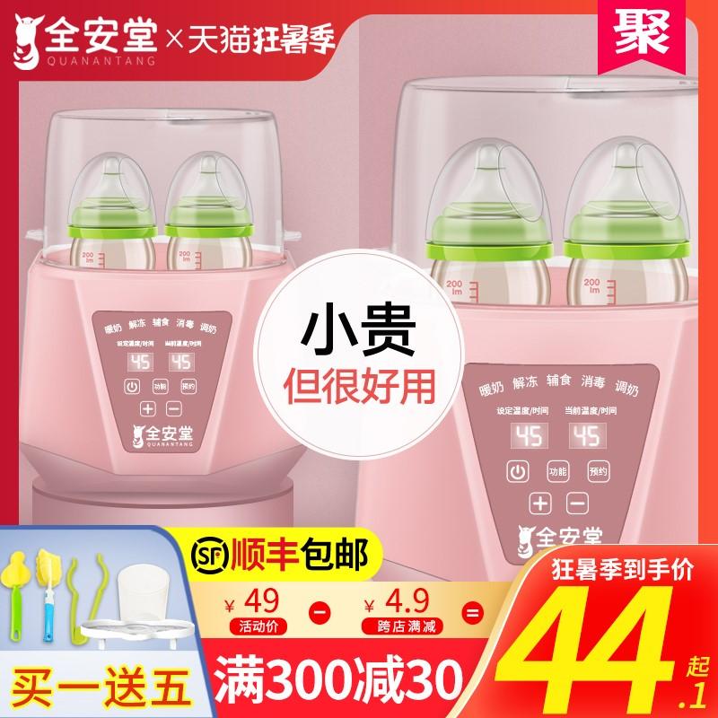 溫奶器消毒二合一嬰兒智能暖奶熱奶恒溫加熱奶瓶自動保溫一體神器