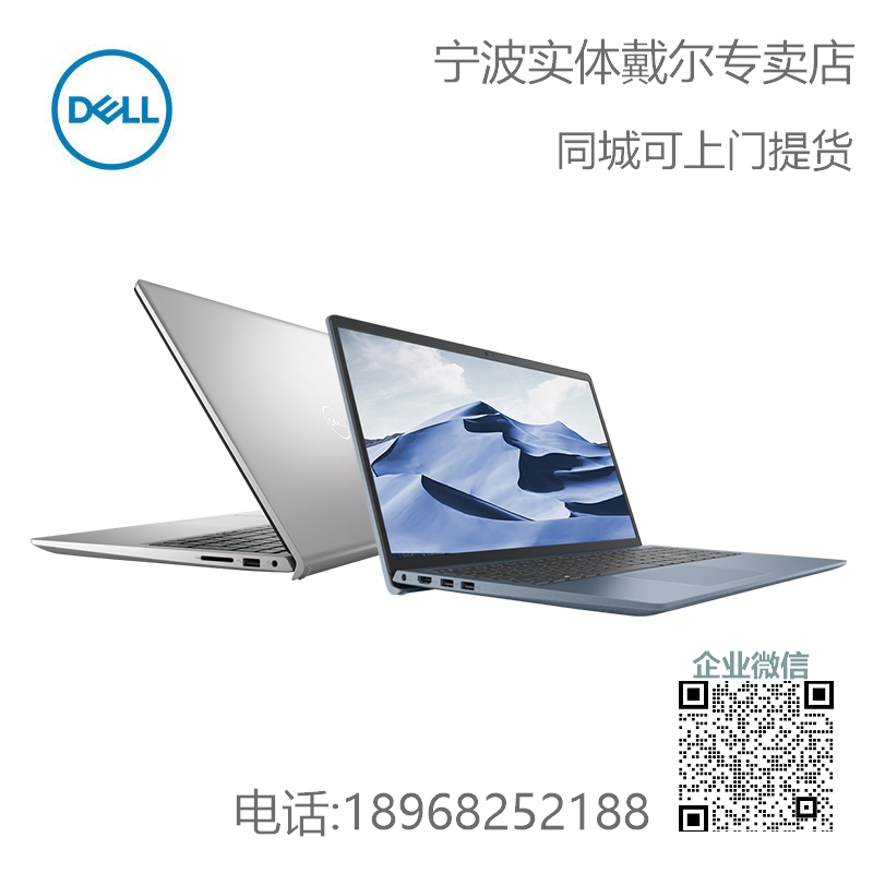 Dell / Dell Lingyue 3511 business office i7-1165g7 student thin 2021 laptop