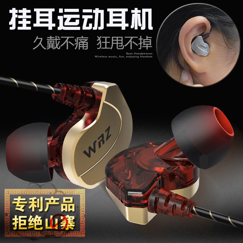 WRZ X6重低音手机苹果电脑通用男女耳塞挂耳式运动入耳式耳机耳麦