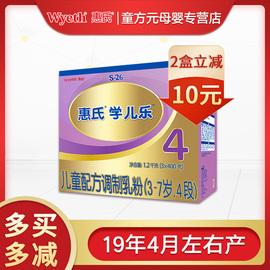 19年4月左右惠氏金装4段1200g盒装三联包学儿乐儿童配方奶粉