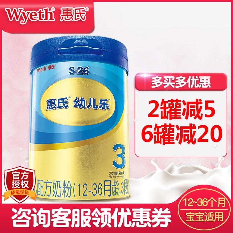 18年产 惠氏金装幼儿乐3段900g克旗舰版婴幼儿配方奶粉12-36个月