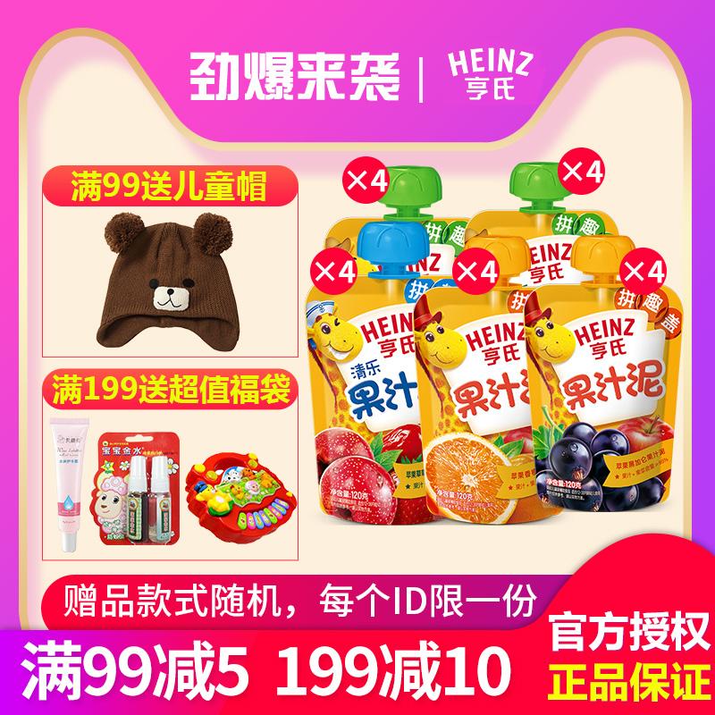 亨氏 乐维滋宝宝果汁泥儿童零食水果泥/果汁套餐20袋装 多省包邮