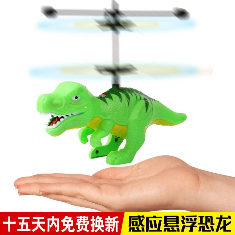 [乐逗玩具城电动,亚博备用网址飞机]恐龙飞机感应飞行器悬浮耐摔充电会飞遥月销量23件仅售23.5元