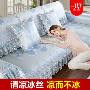 领15元券购买冰丝沙发垫夏季防滑夏天款万能沙发套罩通用全包沙发凉席垫夏欧式
