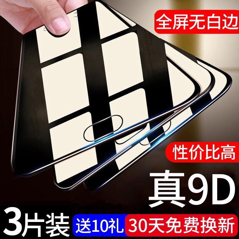 魅族pro7钢化膜plus手机壳全屏覆盖透明防摔抗蓝光高清原厂原装前后贴膜pro7p无白边玻璃pro7-s