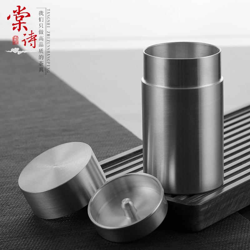 棠詩茶葉罐小號鐵觀音儲茶罐迷你旅行便攜密封罐純錫儲存罐醒茶罐