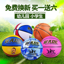 Real leather feel 4567 ball kindergarten children basketball pupils wear-resistant training special 3 basketball