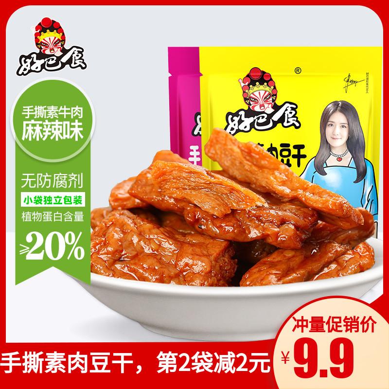 好巴食素肉豆干200克手撕素牛肉豆腐干人造肉休闲零食小包装辣条