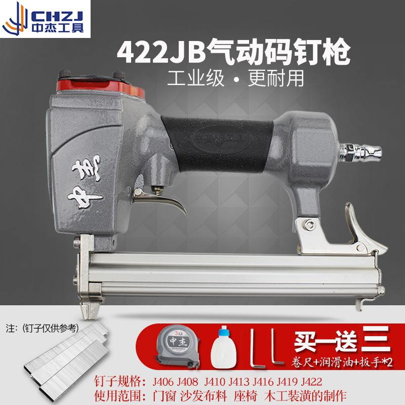 中杰422J气动码钉枪419J 416J 413J 410J码钉木工气钉枪U型打钉枪