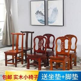 实木小椅子靠背椅儿童凳矮墩小板凳家用红木婚庆椅客厅沙发茶几凳
