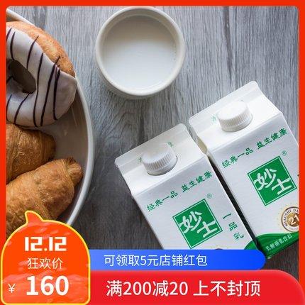 妙士一品乳酸奶制品450ml15盒高蛋白包邮好喝益生菌酒店新鲜常温