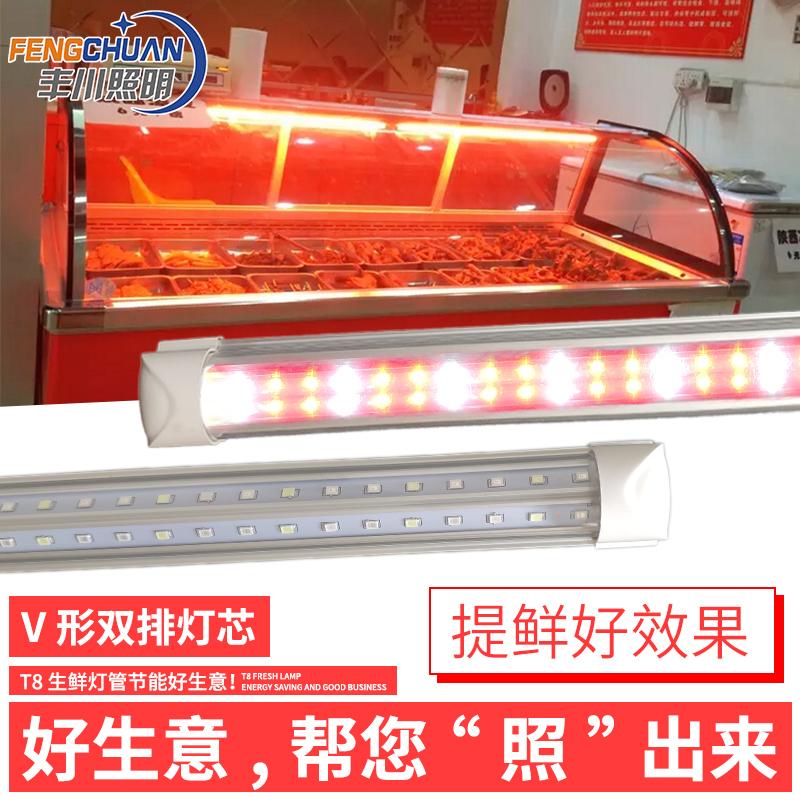 熟食灯卤菜水果蔬菜照肉展示柜生鲜灯红色超亮长条led灯管专用灯