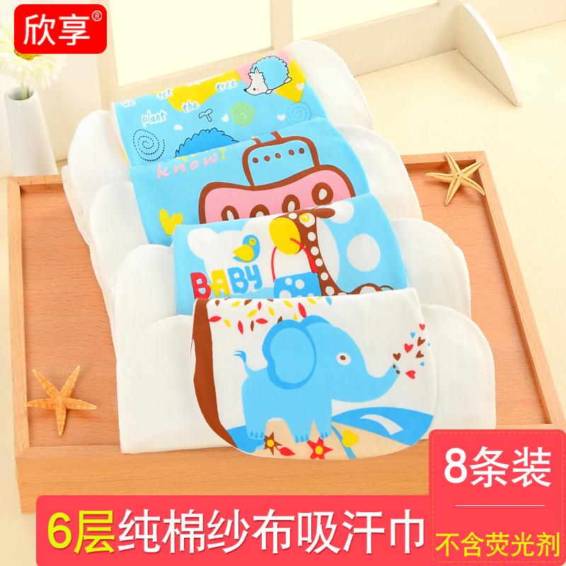 儿童吸汗巾纯棉0-3婴儿隔汗巾宝宝垫背巾1-3岁幼儿园中大童夏季薄