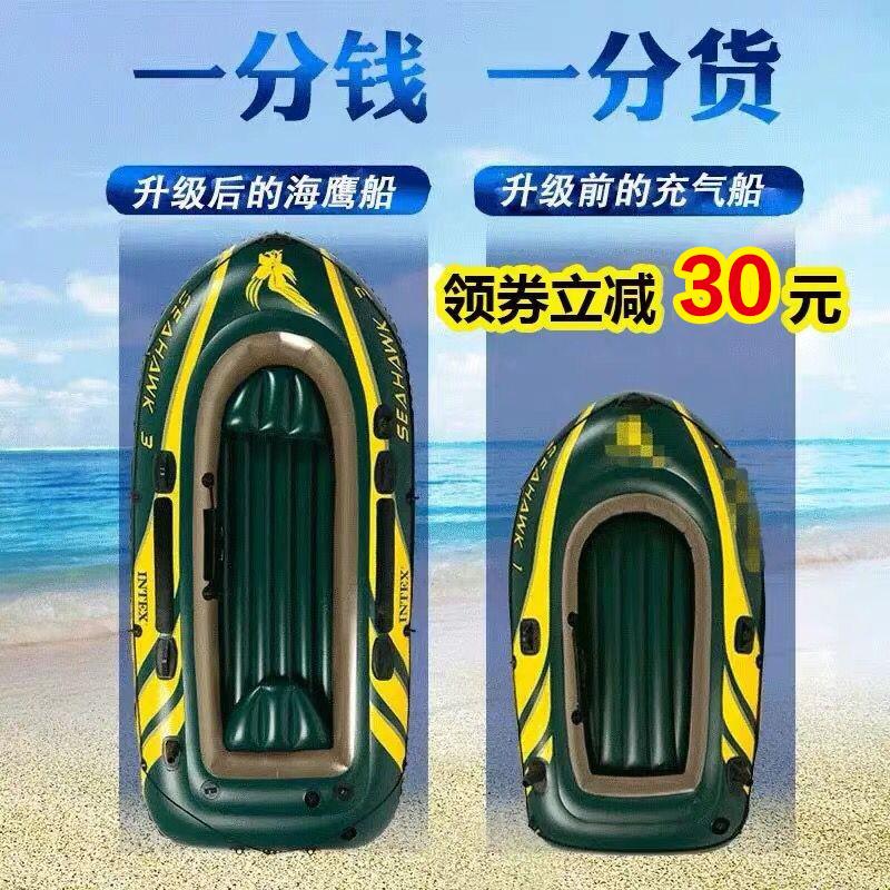 INTEX海鹰橡皮艇加厚充气船皮划艇冲锋舟钓鱼船2/3/4人折叠气垫船