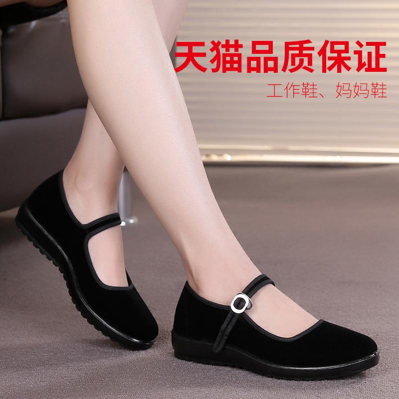 黑色布鞋女工作鞋