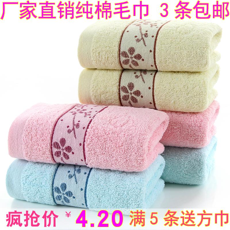 纯棉毛巾柔软吸水家用成人洗脸面巾回礼品礼盒绣字定制ogo3条包邮
