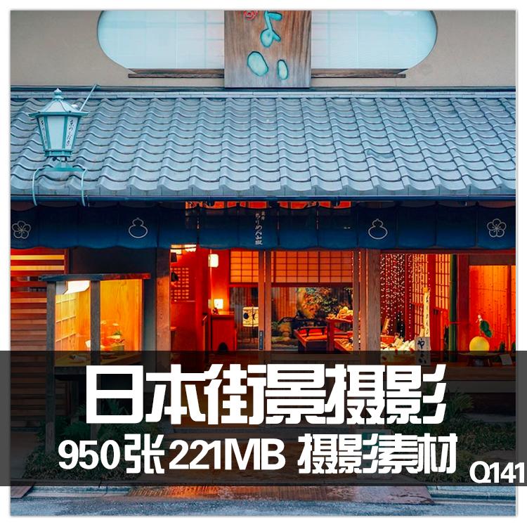 日本街景摄影 街头照片 文艺摄影 日系场景摄影 日本外景照片