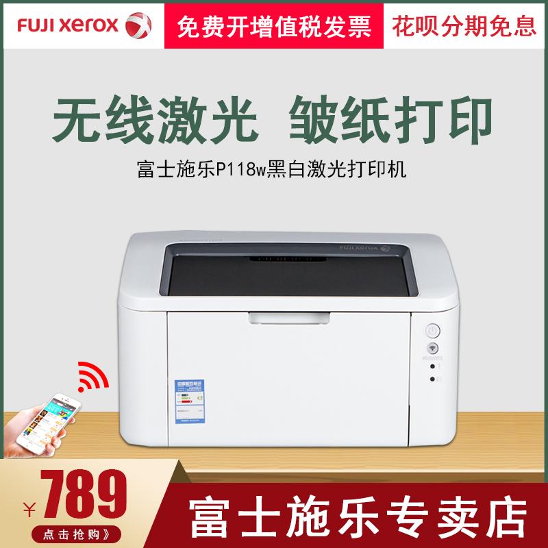 富士施乐p118w激光打印机家用小型无线wifi打印学生作业办公a4满1027.00元可用228元优惠券