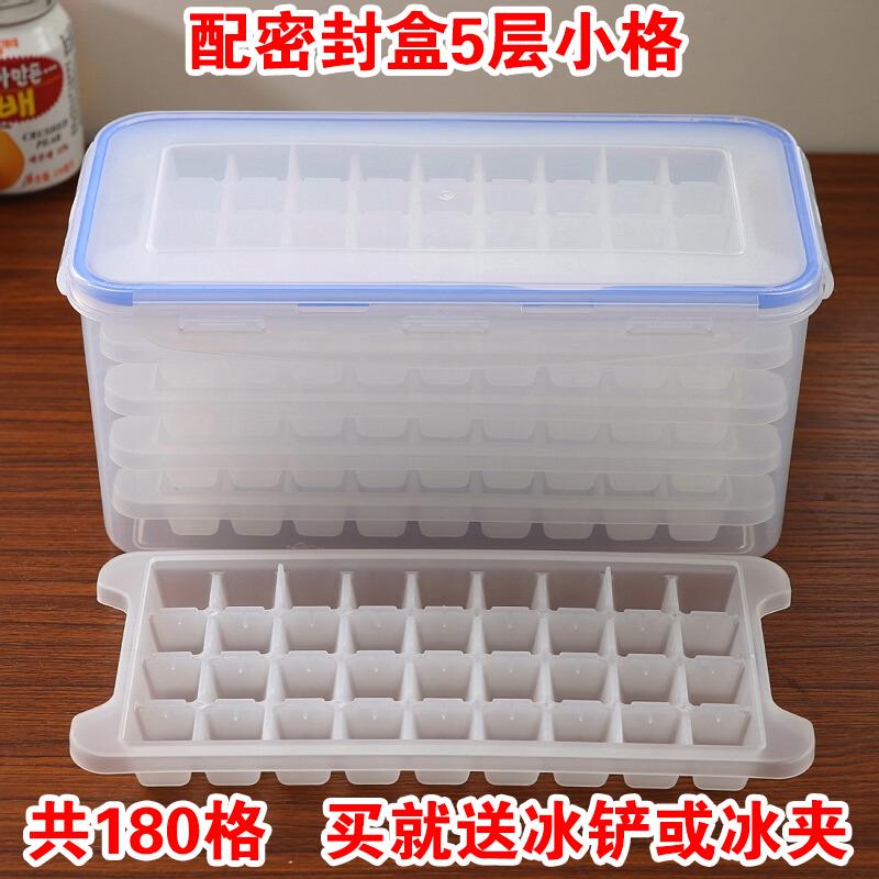 包邮创意冰箱自制冰盒制作冻大冰块模具器冰格带盖辅食密封盒家用(非品牌)