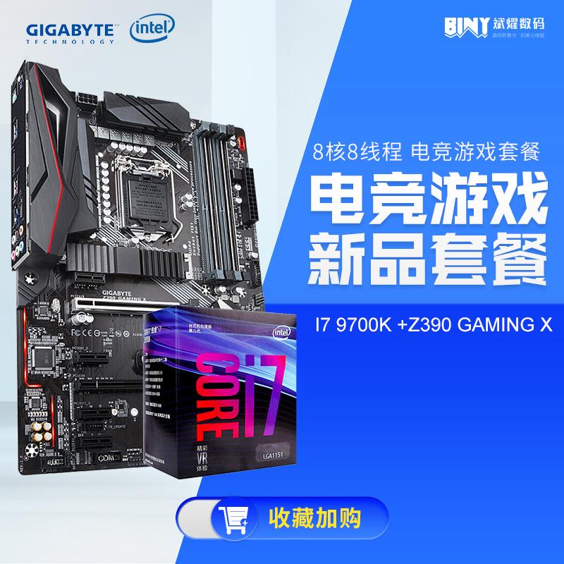 Intel/英特尔 i7 9700k搭Z390 GAMING X技嘉主板 八核CPU游戏套装