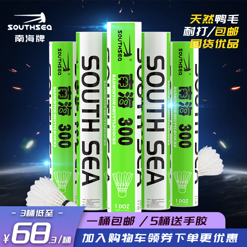 Nanhai 300 duck feather badminton with 5 barrels and 12 pieces packed with 12 pieces for indoor and outdoor competition training