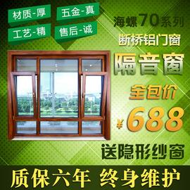 北京海螺70系统断桥铝门窗封阳台铝包木门窗隔音窗户阳光房定制
