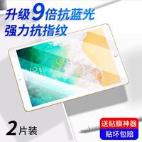 查看2021新款ipadair4/3/1钢化膜20/19苹果10.2平板mini6/3/4ipad5/6/7/8代9.7保护防蓝光10.9贴膜pro10.5寸11寸价格